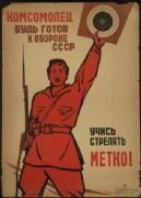 Vintage Russian poster - Red Army Soldier